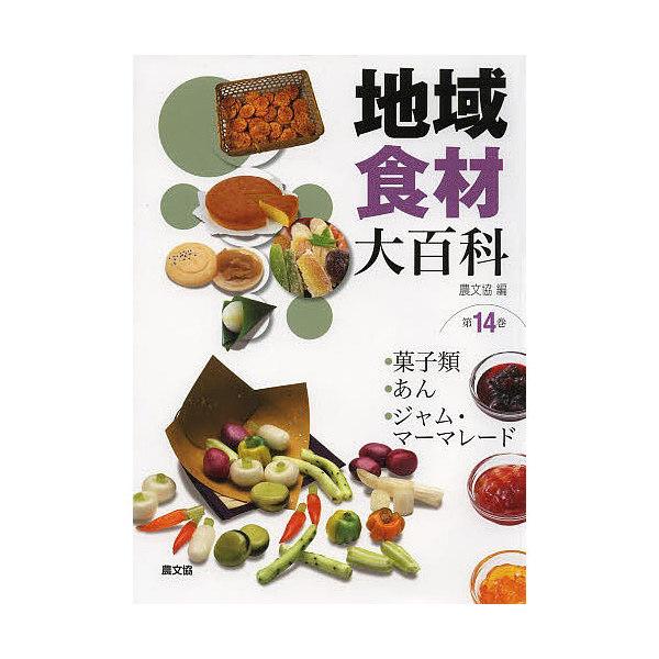地域食材大百科 第14巻
