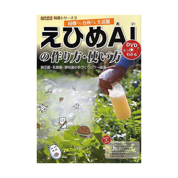 えひめAI(あい)の作り方・使い方 納豆菌・乳酸菌・酵母菌の手づくりパワー菌液 田畑でも台所でも大活躍 DVDでもっとわかる/農山漁村文化協会