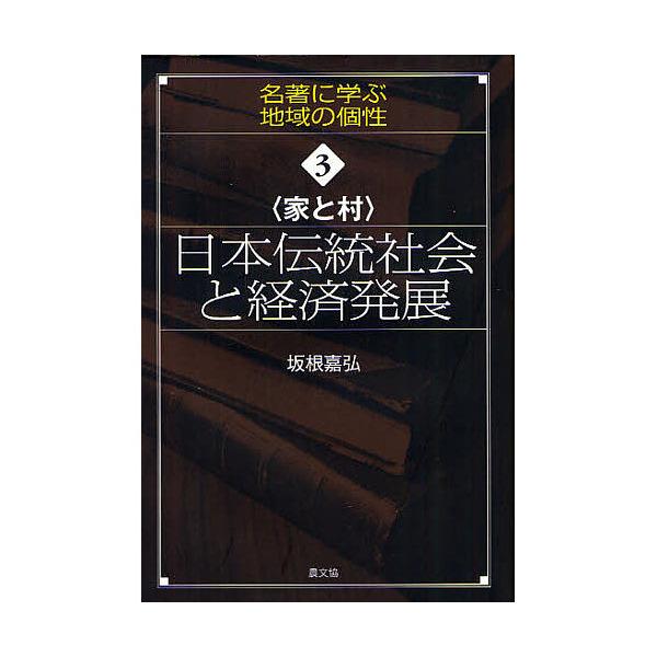 日本伝統社会と経済発展 家と村/坂根嘉弘