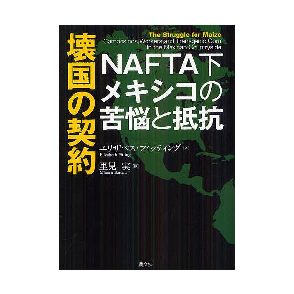 壊国の契約 NAFTA下メキシコの苦悩と抵抗/エリザベス・フィッティング/里見実