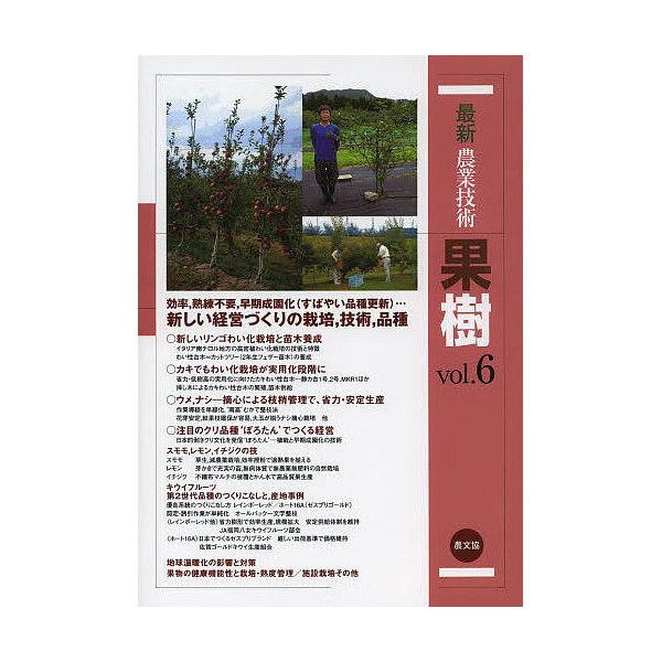 最新農業技術果樹 vol.6/農山漁村文化協会