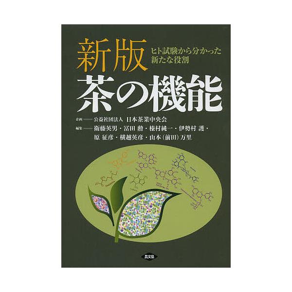 茶の機能 ヒト試験から分かった新たな役割/衛藤英男/冨田勲/榛村純一