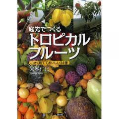 庭先でつくるトロピカルフルーツ 小さく育てておいしい34種/米本仁巳