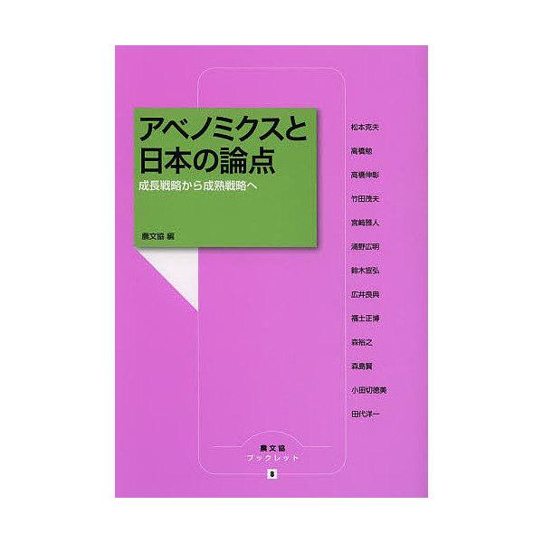アベノミクスと日本の論点 成長戦略から成熟戦略へ/農山漁村文化協会/松本克夫