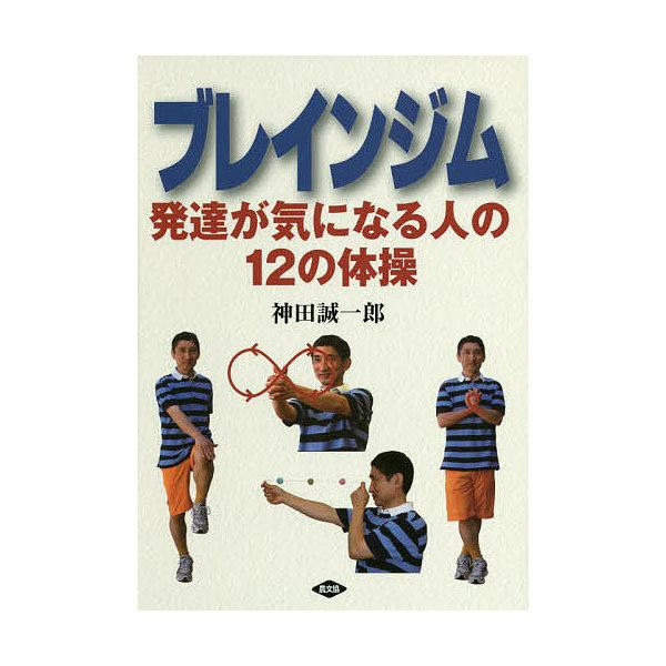 ブレインジム 発達が気になる人の12の体操/神田誠一郎