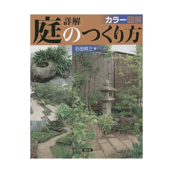 詳解庭のつくり方 カラー図解/石田宵三