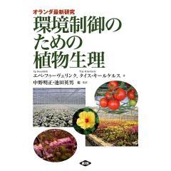 環境制御のための植物生理 オランダ最新研究/エペ・フゥーヴェリンク/タイス・キールケルス/中野明正
