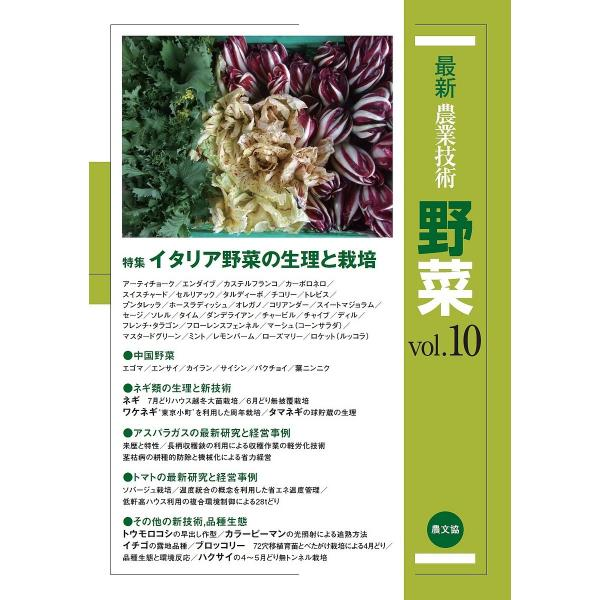 最新農業技術野菜 vol.10/農山漁村文化協会