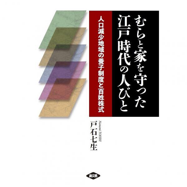 むらと家を守った江戸時代の人びと 人口減少地域の養子制度と百姓株式/戸石七生
