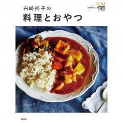 白崎裕子の料理とおやつ うかたま連載5年分!/白崎裕子/レシピ