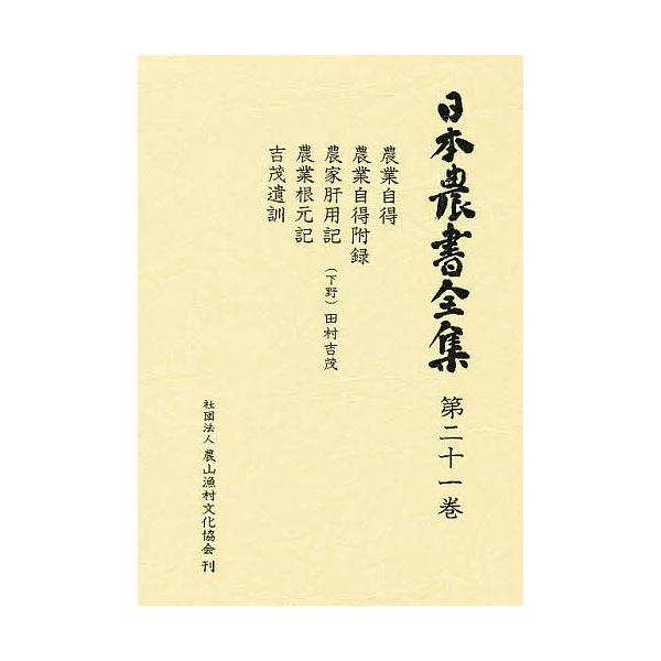 日本農書全集 第21巻