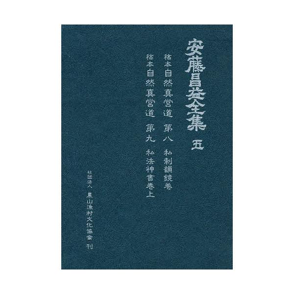 安藤昌益全集 5
