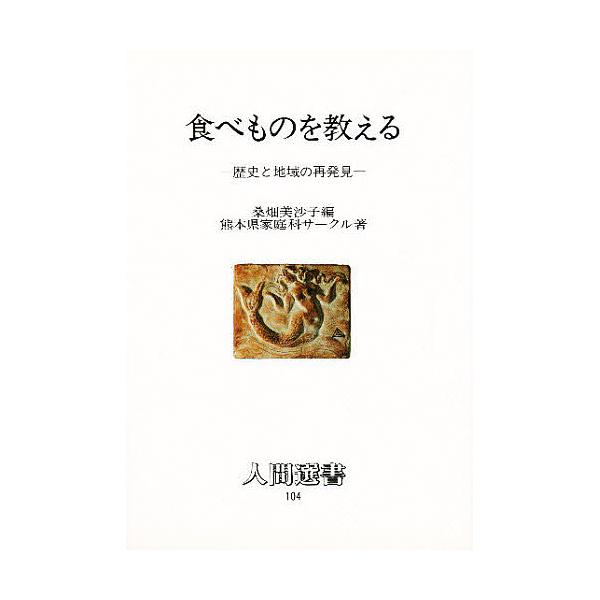 食べものを教える 歴史と地域の再発見/熊本県家庭科サークル/桑畑美沙子