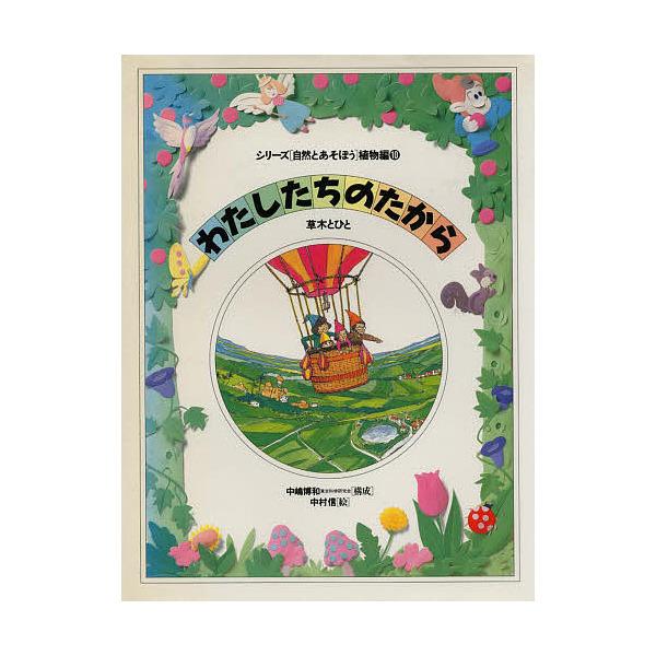 シリーズ〈自然とあそぼう〉植物編 10