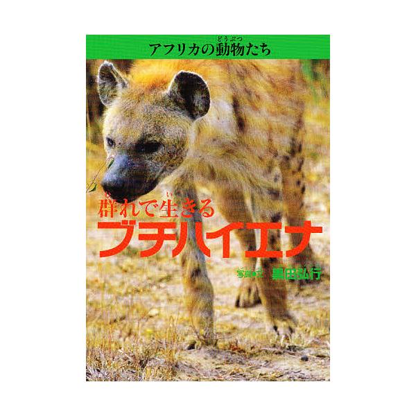 アフリカの動物たち 3/黒田弘行
