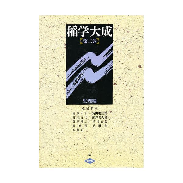 稲学大成 第2巻/松尾孝嶺