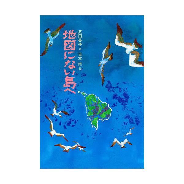 地図にない島へ/武田英子