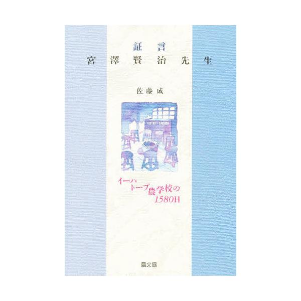証言宮沢賢治先生 イーハトーブ農学校の1580日/佐藤成
