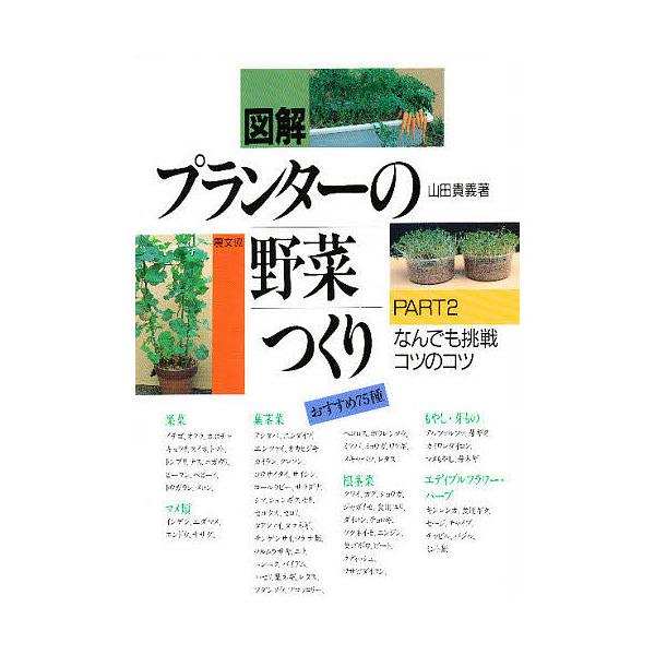 図解プランターの野菜つくり Part 2/山田貴義