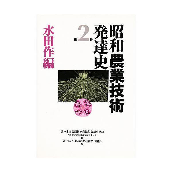 昭和農業技術発達史 第2巻/農林水産省農林水産技術会議事務局昭和農業