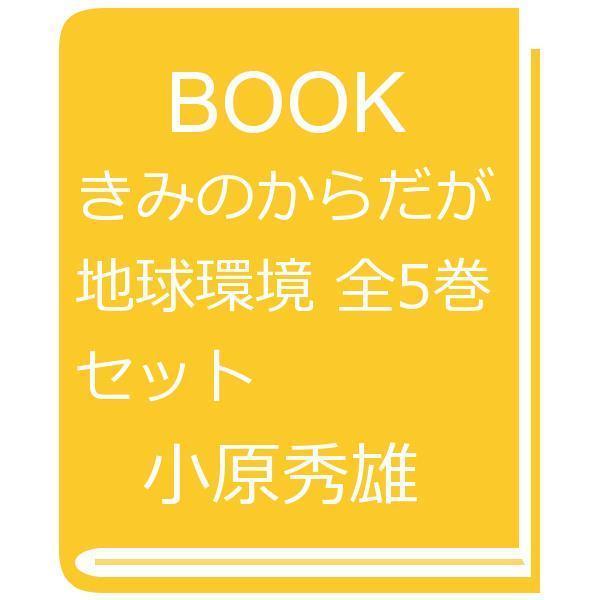 LOHACO - きみのからだが地球環境 全5巻セット/小原秀雄 (学習 ...