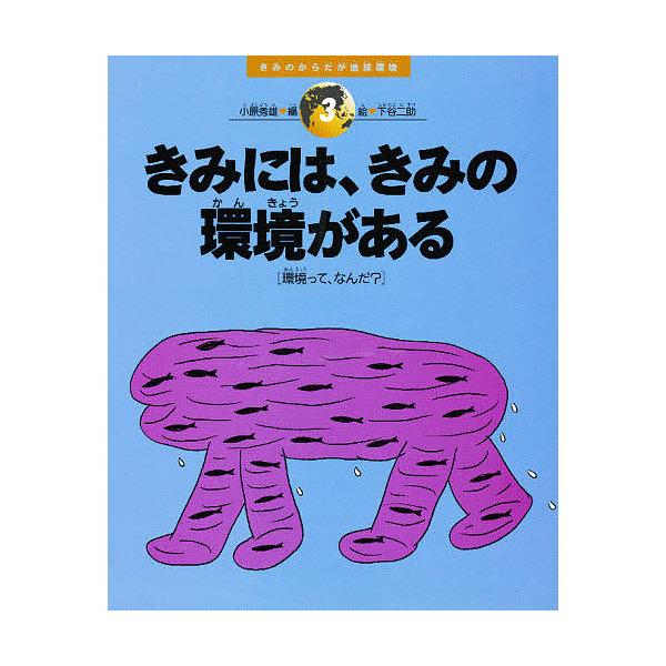きみのからだが地球環境 3/小原秀雄/下谷二助