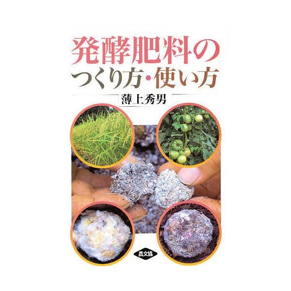 発酵肥料のつくり方・使い方/薄上秀男