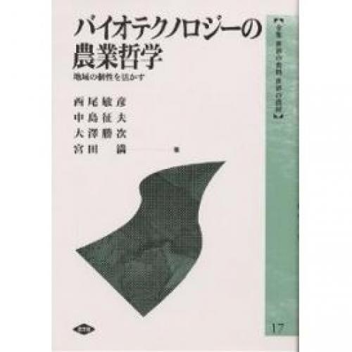 全集世界の食料世界の農村 17/西尾敏彦