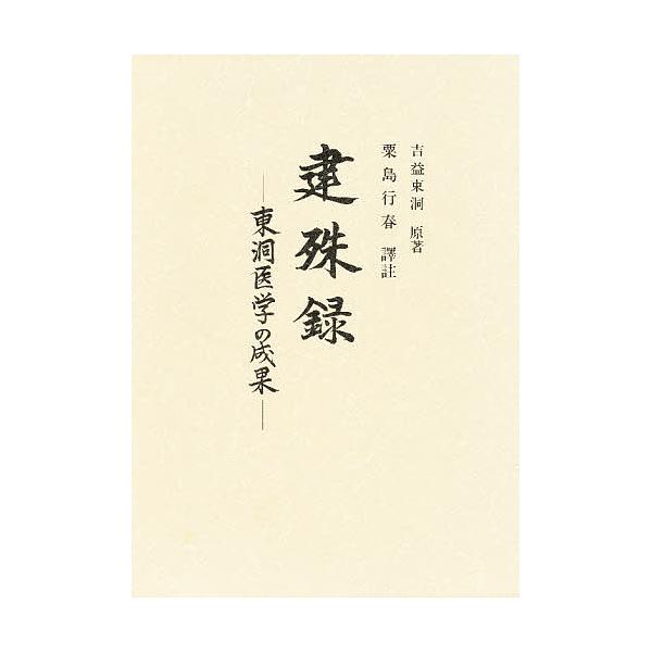 LOHACO - 建殊録 東洞医学の成果...
