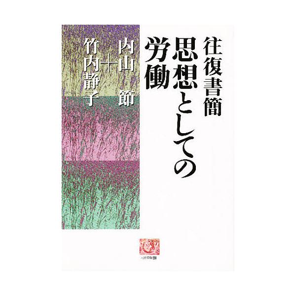 往復書簡思想としての労働/内山孝/竹内静子