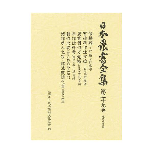 日本農書全集 39/稲々軒兔水/平野哲也