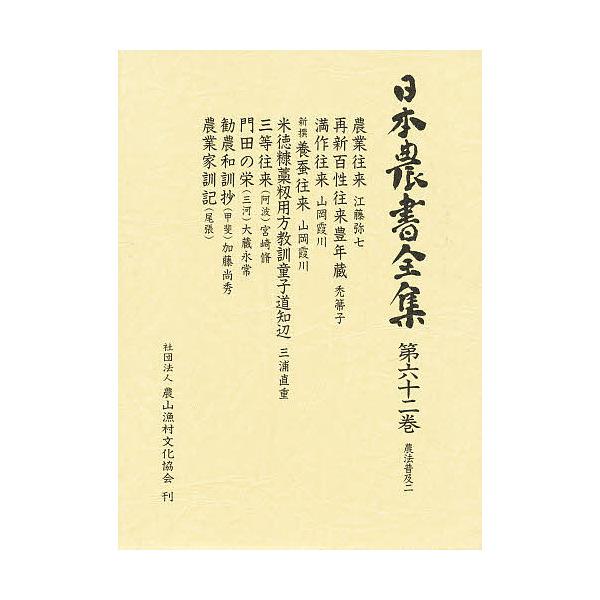 日本農書全集 62/江藤弥七/徳永光俊