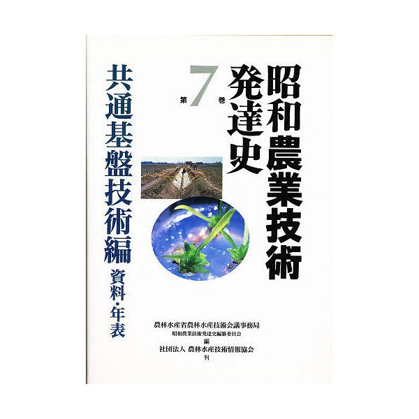 昭和農業技術発達史 第7巻/農林水産省農林水産技術会議事務局昭和農業