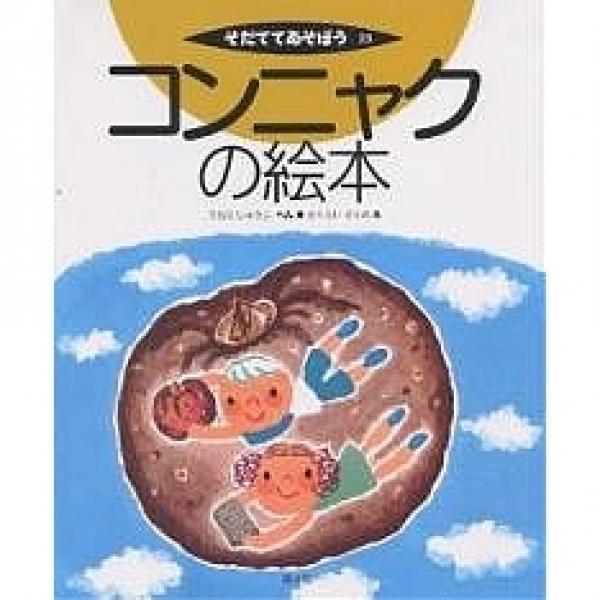 コンニャクの絵本/内田秀司