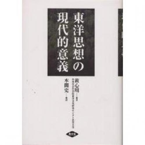 東洋思想の現代的意義/黄心川/本間史