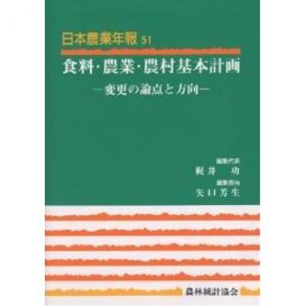 食料・農業・農村基本計画 変更の論点と方向/梶井功