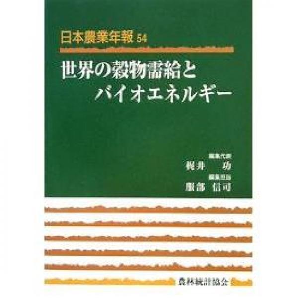 世界の穀物需給とバイオエネルギー/梶井功