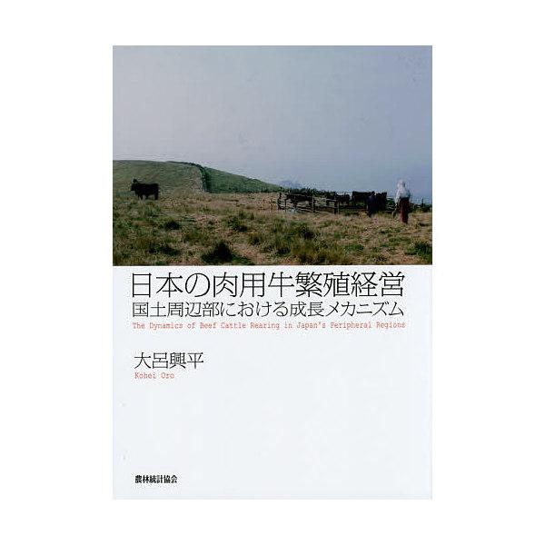 日本の肉用牛繁殖経営 国土周辺部における成長メカニズム/大呂興平