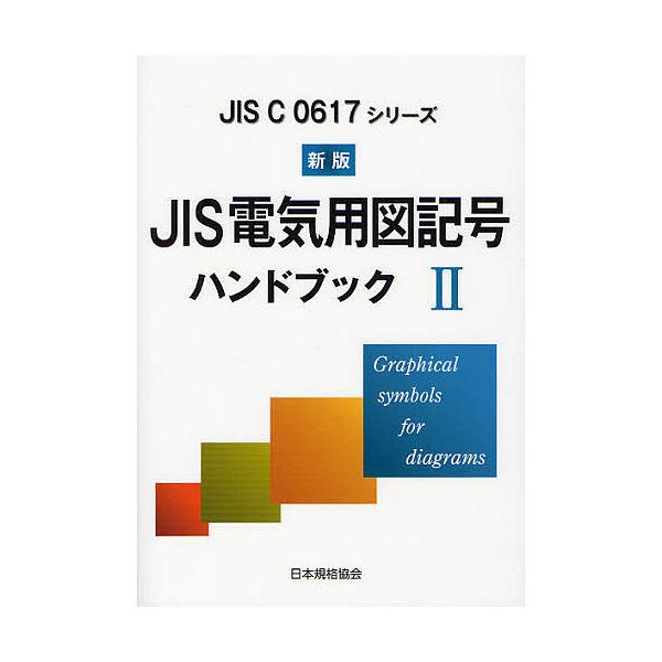 JIS電気用図記号ハンドブック JIS C 0617シリーズ 2/日本規格協会