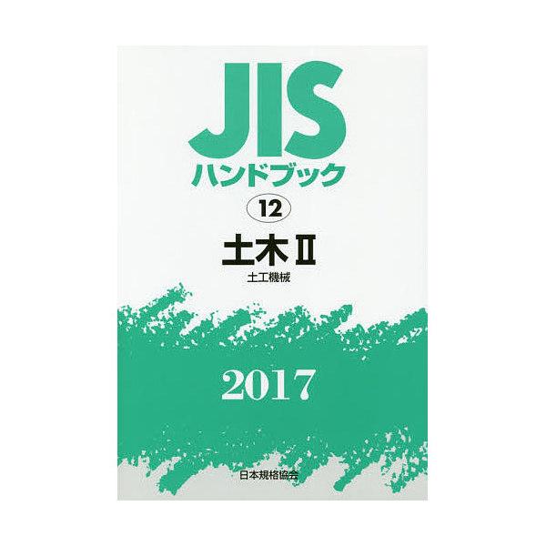 JISハンドブック 土木 2017-2/日本規格協会