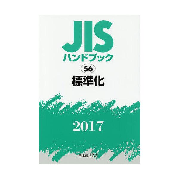 JISハンドブック 標準化 2017/日本規格協会