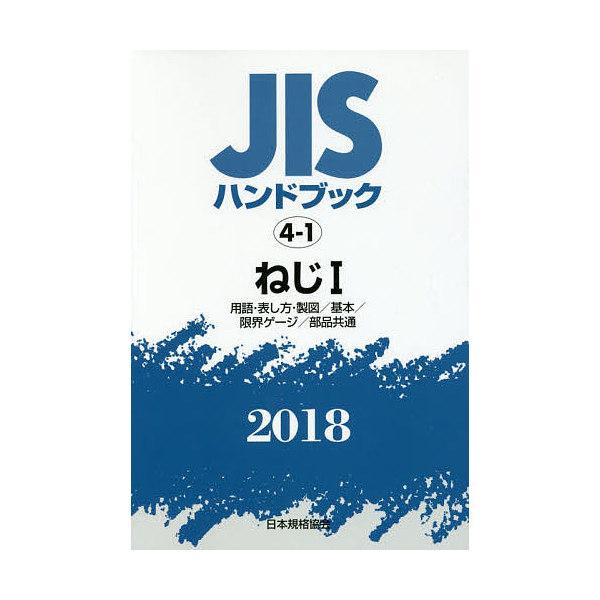 JISハンドブック ねじ 2018-1/日本規格協会