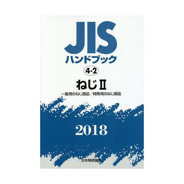 JISハンドブック ねじ 2018-2/日本規格協会