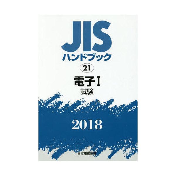 JISハンドブック 電子 2018-1/日本規格協会