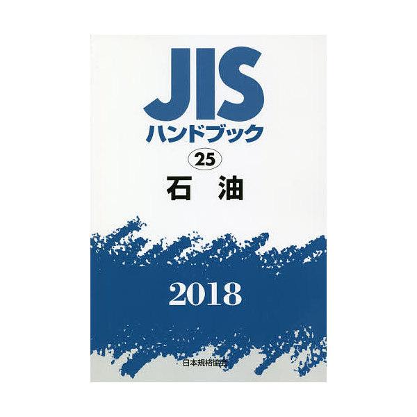 JISハンドブック 石油 2018/日本規格協会