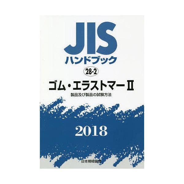 JISハンドブック ゴム・エラストマー 2018-2/日本規格協会
