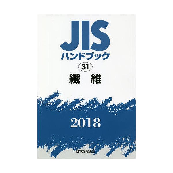 JISハンドブック 繊維 2018/日本規格協会