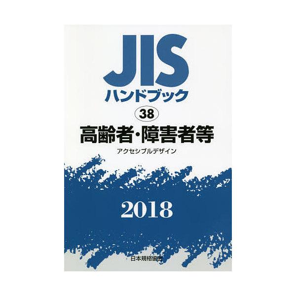 JISハンドブック 高齢者・障害者等 アクセシブルデザイン 2018/日本規格協会