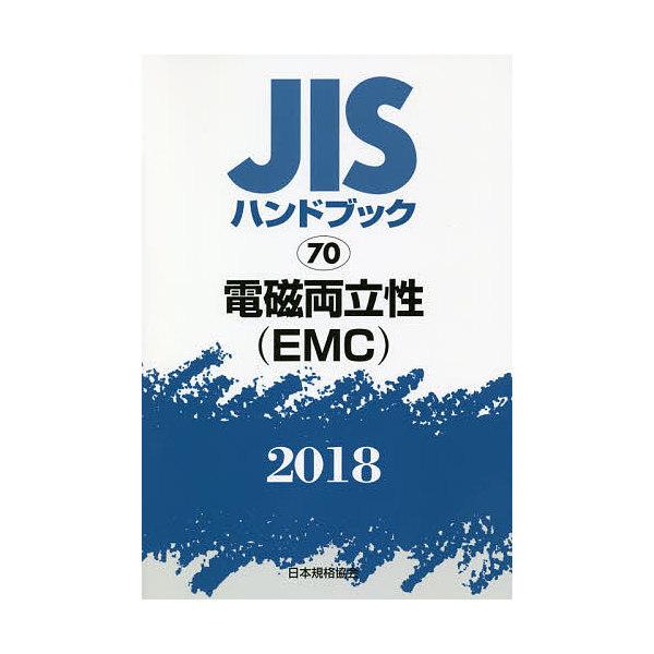 JISハンドブック 電磁両立性〈EMC〉 2018/日本規格協会