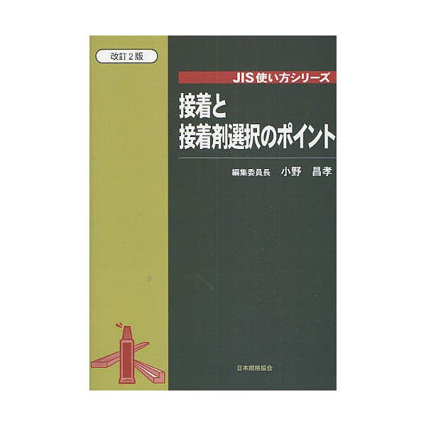 接着と接着剤選択のポイント/小野昌孝